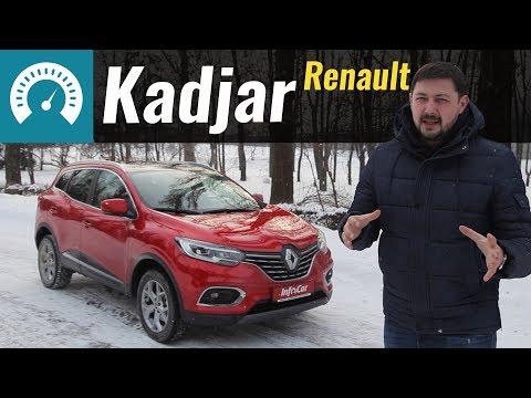 Renault  Kadjar Кроссовер класса J - тест-драйв 1
