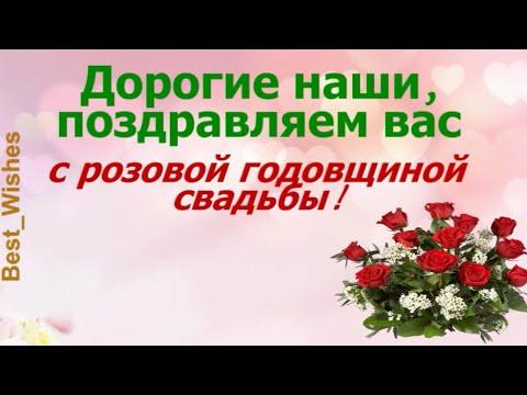 Юбилей 10 лет Свадьбы, Поздравление с Розовой Свадьбой, с Юбилеем - Красивая Музыкальная Открытка