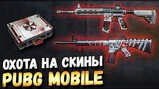 ОХОТА НА СКИНЫ M416 И M16A4. ОТКРЫТИЕ КЕЙСОВ В PUBG MOBILE