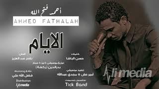 تحميل اغاني احمد فتح الله - الايام New 2018 | اغاني سودانية 2018 MP3
