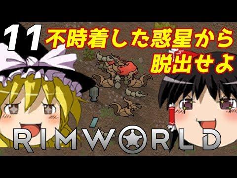 【ゆっくり実況】#11 不時着した惑星から脱出せよ【RimWorld】