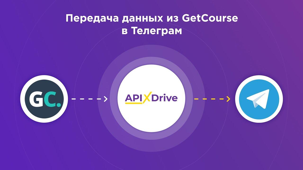 Как настроить выгрузку данных из GetCourse в виде уведомлений в Telegram?