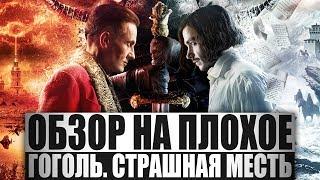 Обзор на плохое - Гоголь. Страшная месть.