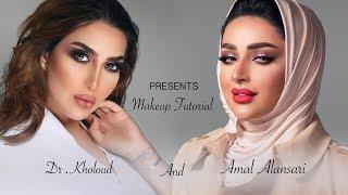 ميكب توتوريال  مع خبيرة التجميل السعودية أمل الانصاري  و الدكتورة خلود