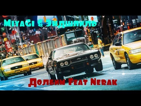 MiyaGi & Эндшпиль   Долбим Feat Nerak Форсаж 8