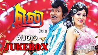 Eli | New Tamil Movie Audio Jukebox | Vadivelu
