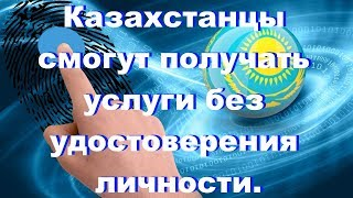 Казахстанцы смогут получать услуги ЦОНа без удостоверения личности.