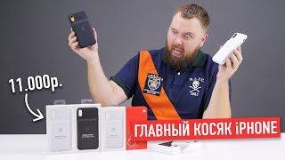 Решаем главный косяк iPhone за 11.000 рублей.