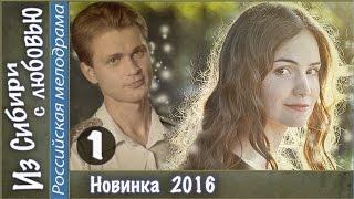 Из Сибири с любовью (2016). 1 серия. Мелодрама, сериал. 📽