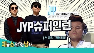 JYP x Mnet 슈퍼인턴 ㅣ 철수와 존슨이 직접 지원해봄
