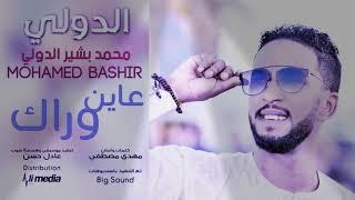 اغاني طرب MP3 اغنية سودانية...عاين وراك محمد بشير الدولي ???? تحميل MP3
