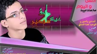 امس واليوم   ساجده عبيد   abas abo sknar  عبس ابو سكنر حصريا 2016 تحميل MP3