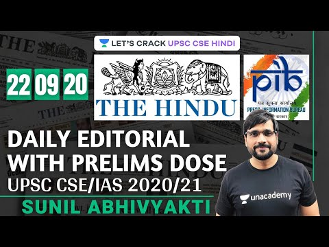 22nd Sep'20 - Daily Current Affairs | The Hindu Summary & PIB - Pre Mains (UPSC CSE/IAS 2020)