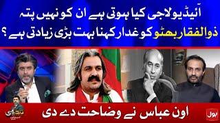 Calling Zulfiqar Bhutto a Traitor is an Abuse?   Oun Abbas Interview   Tabdeeli   Ameer Abbas