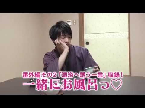 【声優動画】美男高校地球防衛部LOVE!の中の人と温泉旅行気分wwwwww