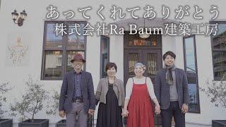 あってくれてありがとう:Ra Baum建築工房(大津市)編