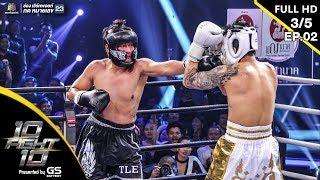 10 Fight 10 | EP.02 | เติ้ล ธนพล VS แมน พัฒนพล | 17 มิ.ย.62 [3/5]