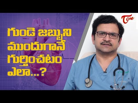 Tips To Keep Heart Attacks Away | Dr Movva Srinivas | TeluguOne