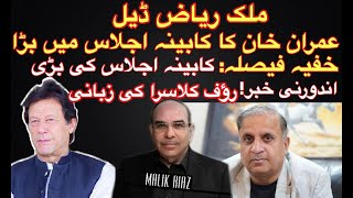 PM Imran Khan gives a secret deal to Malik Riyaz: Rauf Klasra shares £190m secret.