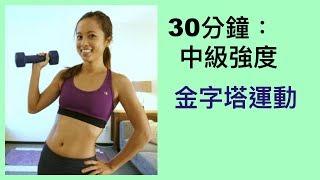 30分鐘:中級強度 金字塔運動 by Grace Life