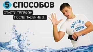 5 Способов спасти Смартфон, если он упал в Воду. Проверка Лайфхаков с техникой