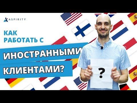 Как работать с иностранными клиентами?