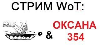 СТРИМ WoT: Ёж с Танкисткой (ОКСАНА 354)