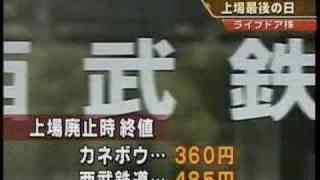 B・N・F6年で退場上場廃止の日ライブドア株2006.4.13
