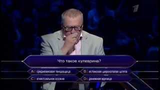 Кто хочет стать миллионером (Жириновский).avi