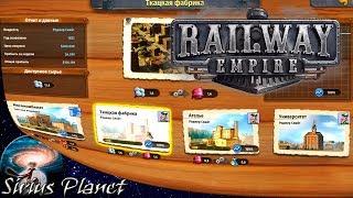 РАЗВИТИЕ ГОРОДОВ в ► Railway Empire   Гайд (ПОСТРОЕНИЕ СЛОЖНЫХ СИСТЕМ #3)