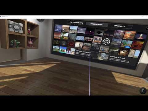 steamVR смотреть онлайн видео в отличном качестве и без