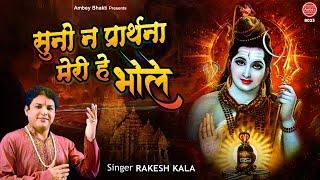 सुनो ना प्रार्थना मेरी हे भोले   Bhole Baba