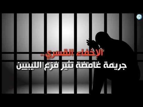 فيديو بوابة الوسط | الإخفاء القسري.. جريمة غامضة تثير فزع الليبيين