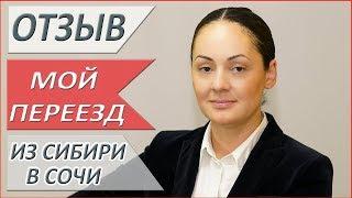 МОЙ переезд в Сочи , переезд из Сибири, опыт переезда в Сочи