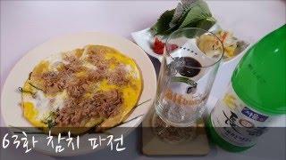Jeichi's Kitchen 63화 [참치 파전] 쉽고 맛난 막걸리 안주