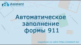 Автоматическое заполнение форма 911. asistent.kz