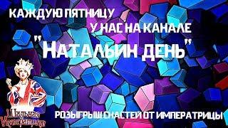 ПЯТНИЧНЫЕ РОЗЫГРЫШИ ОТ НАТАЛЬИ LE ФРАНЦУЗ RUSSIAN FISHING 4