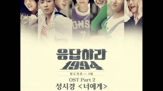 Reply 1994 OST Part 2 To You 너에게 Sung Si kyung 성시경