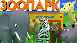 Приключения синей машинки в зоопарке. Кормим животных. Учим названия и звуки зверей.