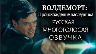 Волан-де-Морт: Происхождение наследника (русская МНОГОГОЛОСАЯ озвучка от NikiStudio)