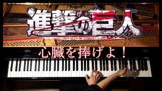 弾いてみた/進撃の巨人Season2OP主題歌-心臓を捧げよ!AttackonTitan2ndseasonOPピアノ-Piano/CANACANA