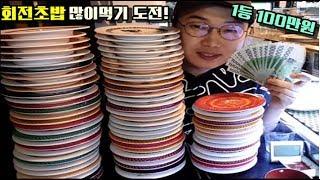 회전초밥 20분동안 100개 먹으면 공짜! 150개흡입!1등100만원 [홍대 '스시오'] 야식이 먹방 Sushi 150 Mukbang