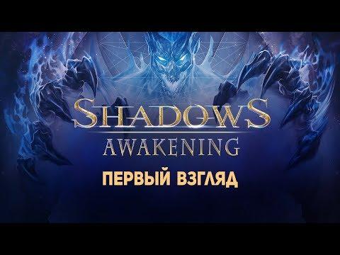 Shadows: Awakening - Конкурент Diablo ? Первый Взгляд