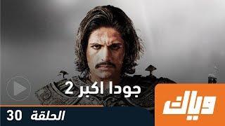جودا أكبر - الموسم الثاني - الحلقة 30 | WEYYAK