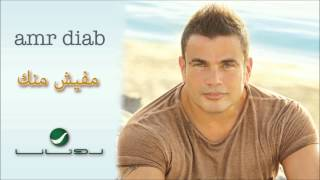 تحميل اغاني Amr Diab -- Mafeesh Menak / عمرو دياب - مفيش منك MP3