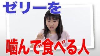 ゼリーを噛んで食べる人の注意点
