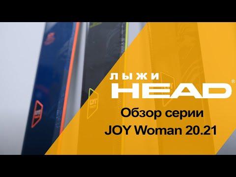 Смотреть видео Горные лыжи Head Pure Joy + Joy 9 GW 21/22