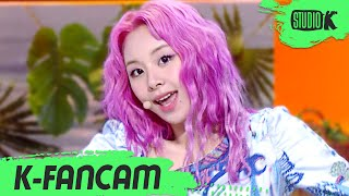 [K-Fancam] 트와이스 채영 직캠 'Alcohol-Free (TWICE CHAEYOUNG Fancam) l @MusicBank 210611