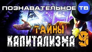 Тайны капитализма 9 (Познавательное ТВ, Валентин Катасонов)
