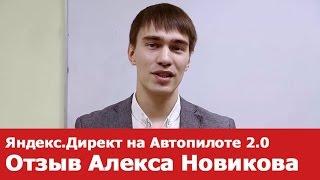 Яндекс.Директ на Автопилоте 2.0. Отзыв о тренинге от Алекса Новикова.